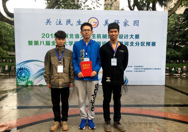 机电工程系在第八届全国大学生机械创新设计大赛河北分区预赛中喜获图片